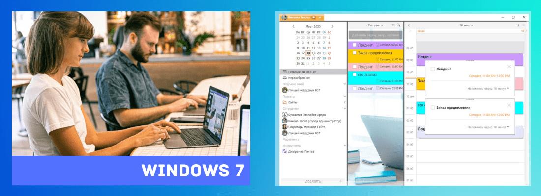 Напоминалка для Windows 7