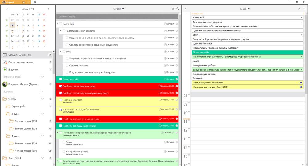 Программы для планирования дня