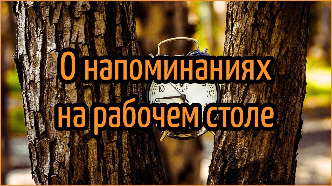 https://www.leadertask.ru/images/1-programma-dlya-sozdaniya-napominanij-na-rabochem-stole.jpg