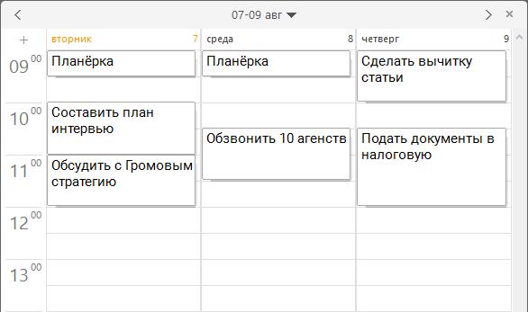 Как планировать свое время схема 440