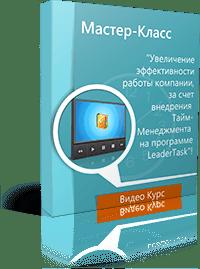 Видео-запись мастер-класса 'Увеличение эффективности работы компании'