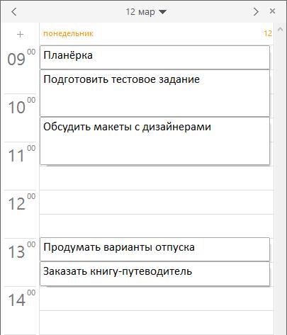 как составить распорядок дня программа