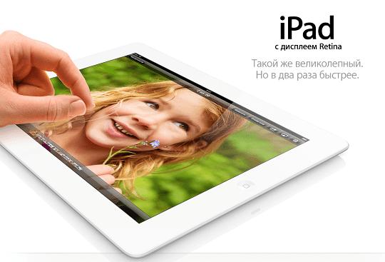 Выиграй iPad 4 за отзыв о LeaderTask