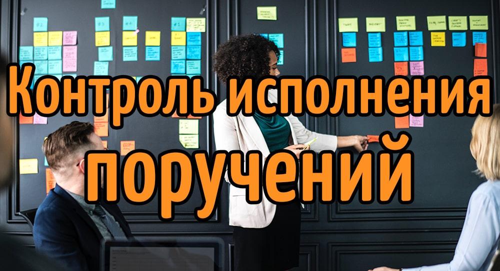 Контроль исполнения документов и поручений в проекте