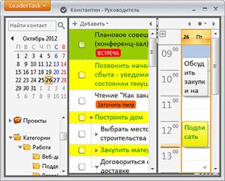 русский органайзер