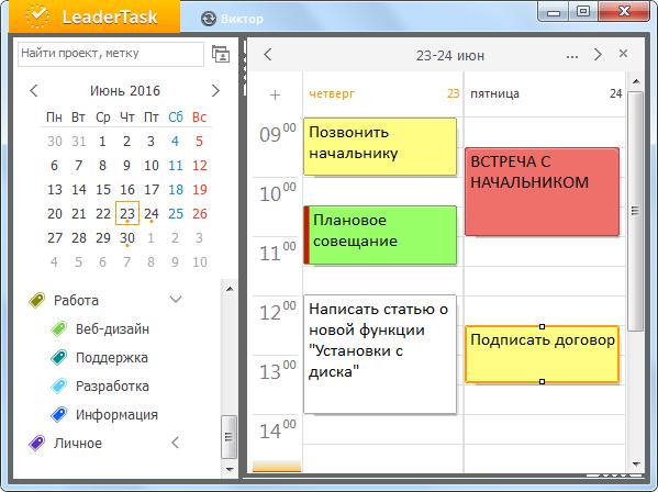 Обзор календаря задач на три дня в LeaderTask