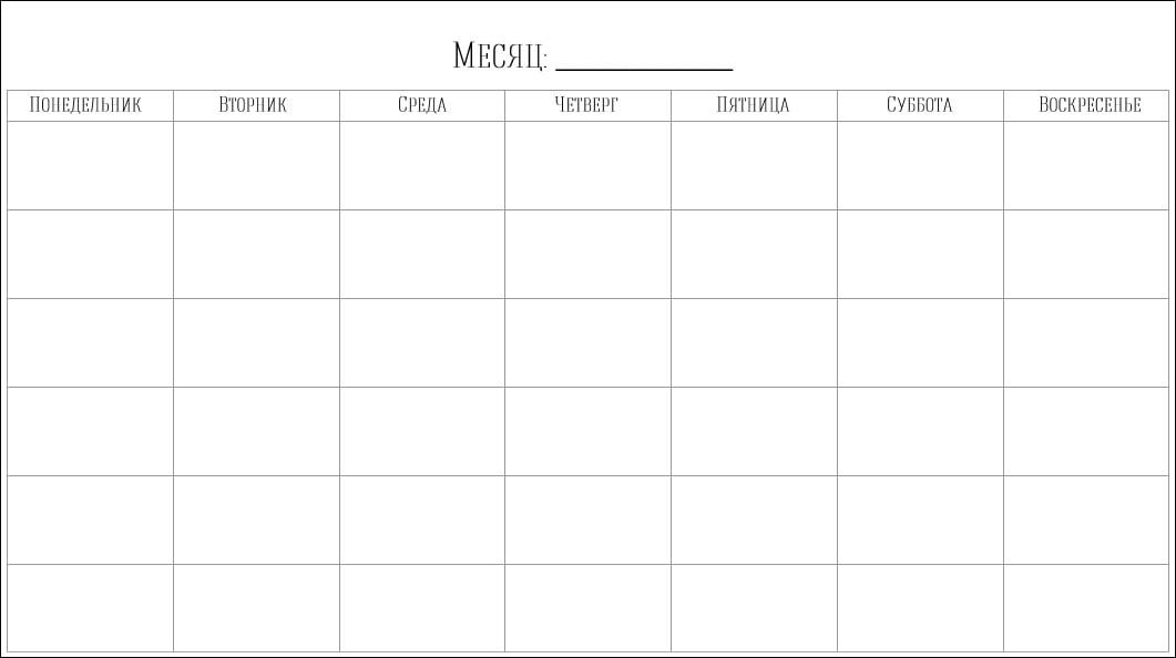 Скачать бесплатно ежедневник на 2019 год — 3mu. Ru.