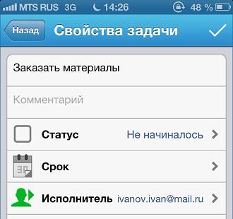 новая версия LeaderTask 3.1 для iPhone и iPad