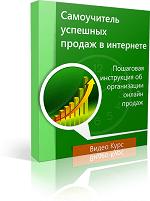 Видео-курс 'Самоучитель успешных продаж в интернете'